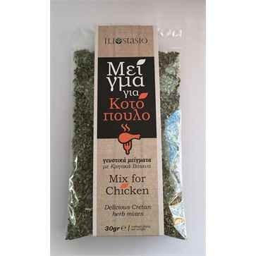 Kräuter Mix für Geflügel, 20 g
